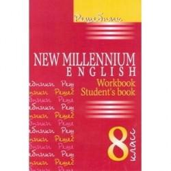 Решебник. Английский язык. Английский язык нового тысячелетия/New Millennium English. 8 класс