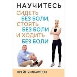 Научитесь сидеть без боли, стоять без боли и ходить без боли
