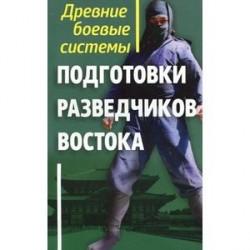 Древние боевые системы подготовки разведчиков Востока