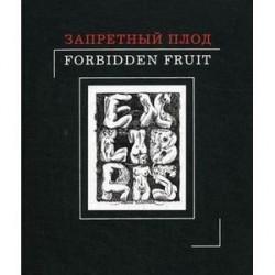Запретный плод. Эротика в экслибрисе