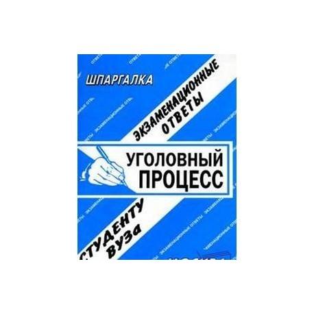 Уголовный Процесс Шпаргалки Разрезная