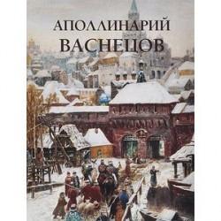 Аполлинарий Васнецов. Альбом