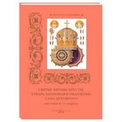 Святые иконы, кресты, утварь храмовая и облачение сана духовного.