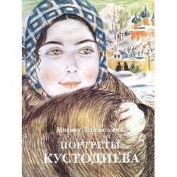 Портреты Кустодиева