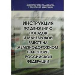 Инструкция по движению поездов и маневровой работе на железных дорогах Российской Федерации