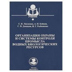 Организация охраны и системы контроля промысла водных биологических ресурсов.