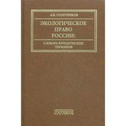 Экологическое право России. Словарь юридических терминов