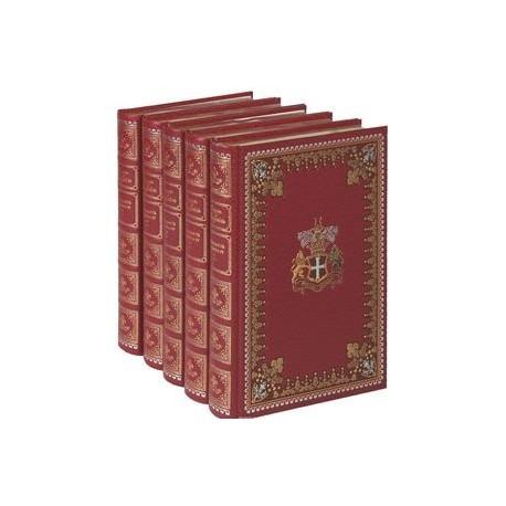 Молодость Генриха IV. В 5 томах (эксклюзивный подарочный комплект)