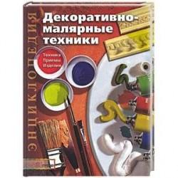 Декоративно-малярные техники: Техника, приемы, изделия
