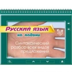 Русский язык на ладони. Синтаксический разбор всех видов предложений.