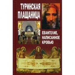 Туринская Плащаница. Евангелие, написанное кровью.