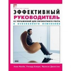 Эффективный руководитель: 55 упражнений для личностного роста и осознанного изменения