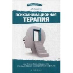 Психоанимационная терапия,или Лечение болезней души и тела с помощью образных психотерапевтических фильмов.