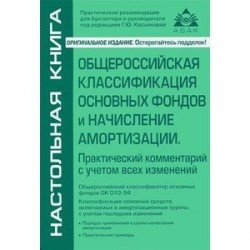 Общероссийская классификация основных фондов и начисление амортизации