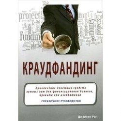 Краудфандинг: Справочное руководство по привлечению денег. Джейон Рич