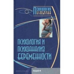 Психология и психоанализ беременности.