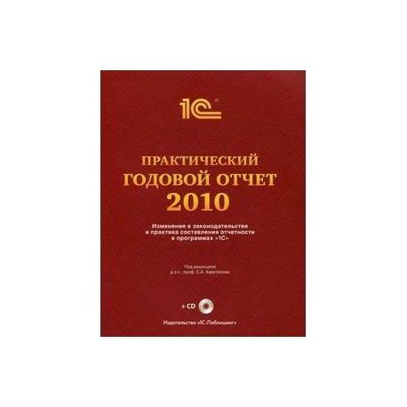 Практический годовой отчет за 2010 год (+ CD-ROM)