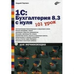1С:Бухгалтерия 8.3 с нуля. 101 урок для начинающих.