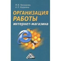 Организация работы интернет - магазина. 2-е издание
