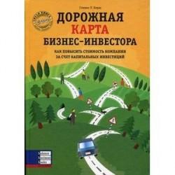 Дорожная карта Бизнес-инвестора
