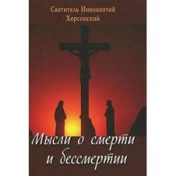 Мысли о смерти и бессмертии. Иннокентий Херсонский святитель