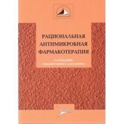 Рациональная антимикробная фармакотерапия.