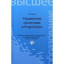 Управление проектами в ProjectLibre.