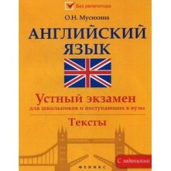 Английский язык. Устный экзамен для школьников и поступающих в ВУЗы.