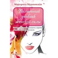 Волшебный дневник женской силы. Техники стройности, молодости, здоровья, обольщения и женской власти.