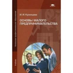 Основы малого предпринимательства. Учебник для учащихся учреждений начального профессионального образования