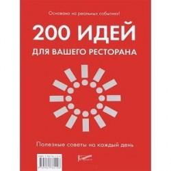200 идей для вашего ресторана. Полезные советы на каждый день.