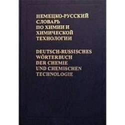 Немецко-русский словарь по химии и химической технологии / Deutsch-russisches Worterbuch der Chemie und chemischen Technologie