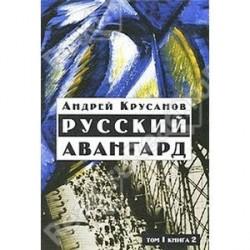 Русский авангард:1907-1932. В 3 т. Том 1. Книга 2
