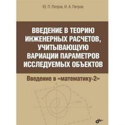 Введение в теорию инженерных расчетов, учитывающую вариации параметров исследуемых объектов